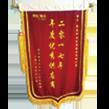 京东2017年度优秀供应商