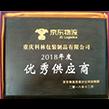 京东2018年度优秀供应商