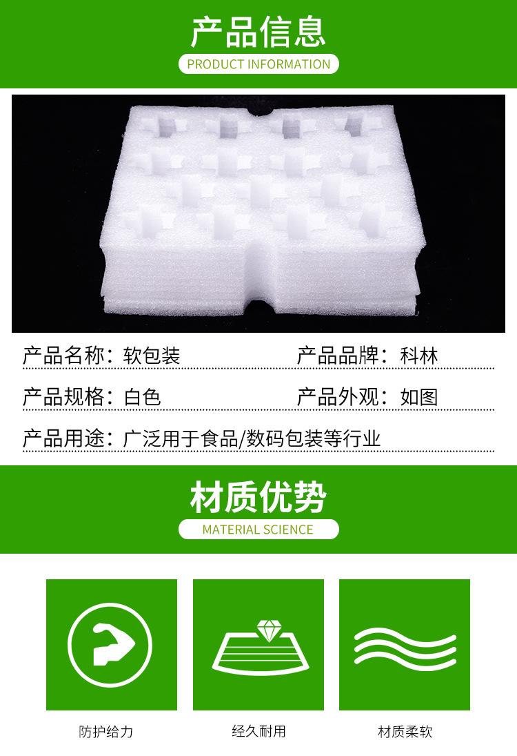 珍珠棉软包装1