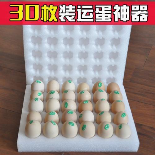 重庆珍珠棉鸡蛋托,重庆珍珠棉epe鸡蛋托,重庆epe珍珠棉鸡蛋托