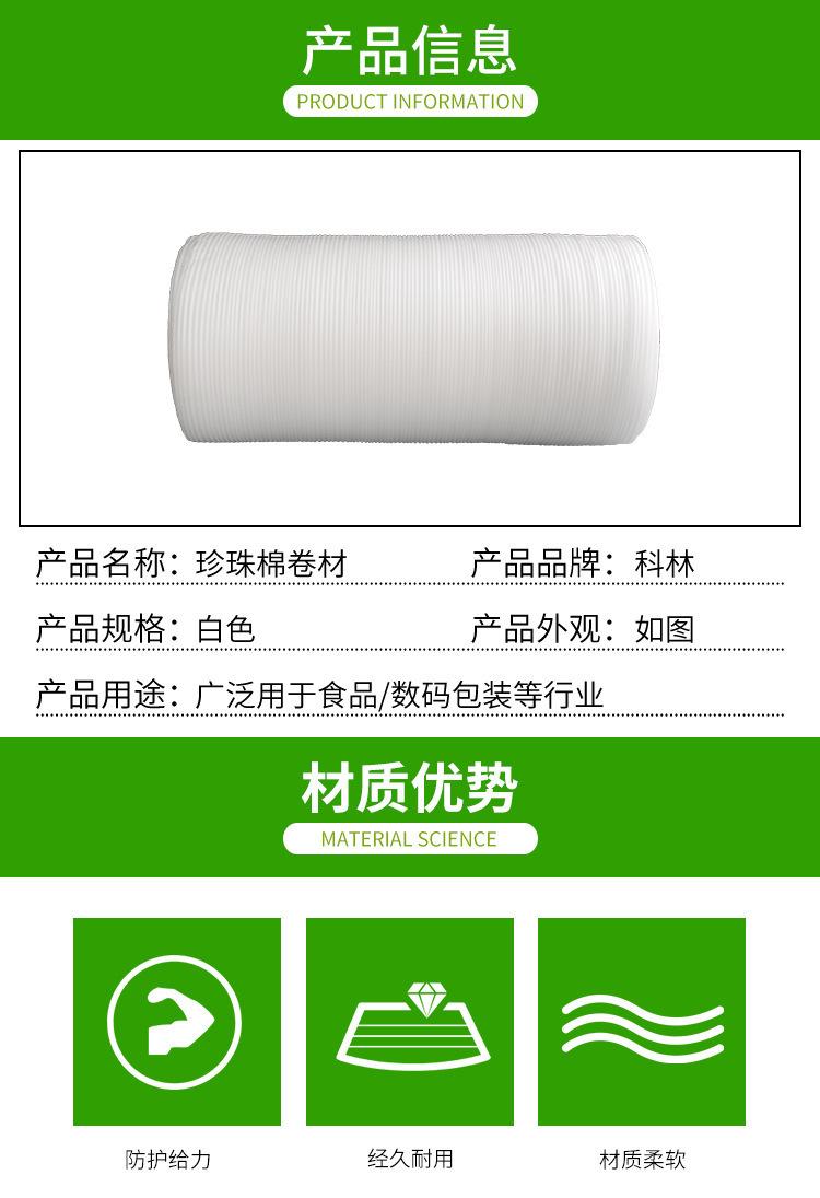 重庆珍珠棉的用途,重庆珍珠棉的构成,