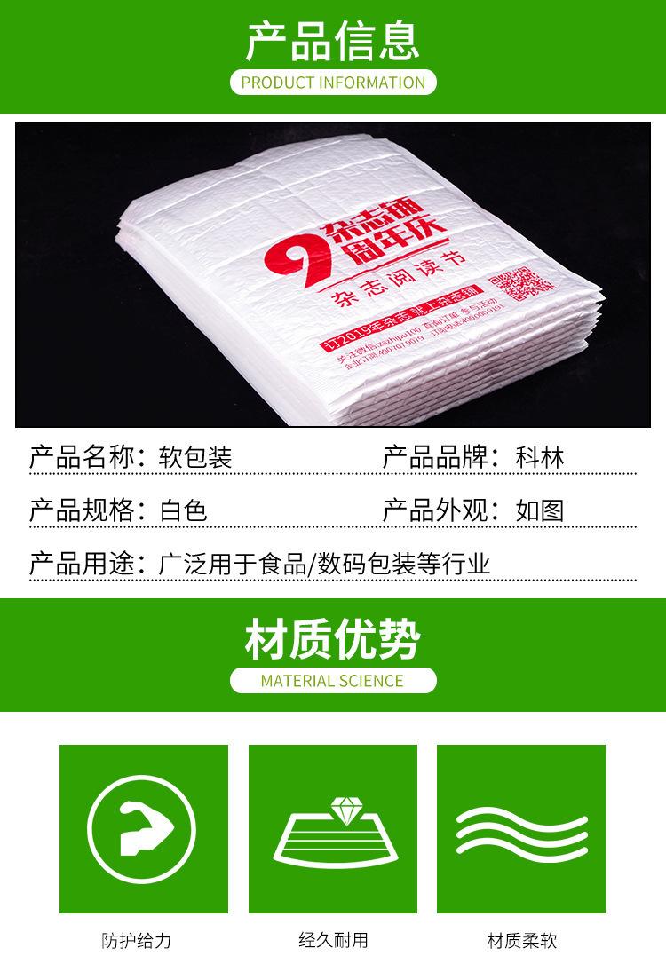 珍珠棉软包装2